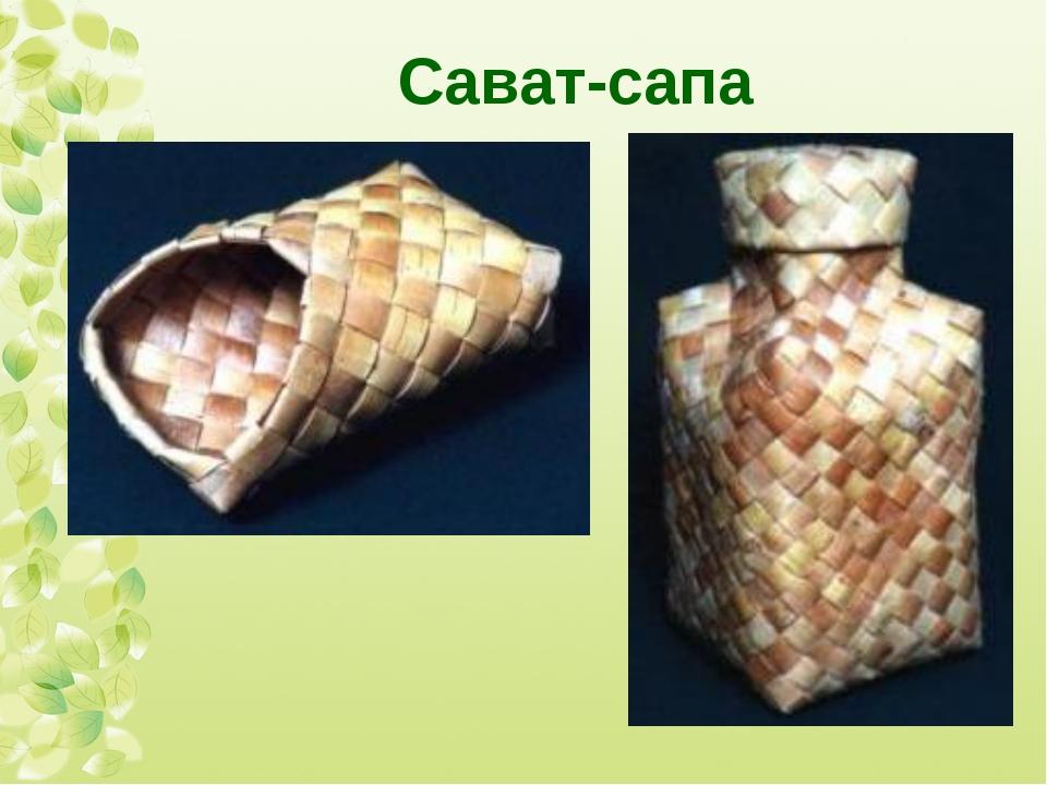 Сават-сапа