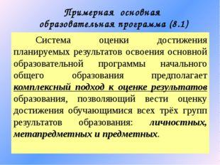 Примерная основная образовательная программа (8.1) Система оценки достижени