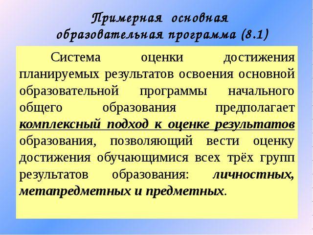 Примерная основная образовательная программа (8.1) Система оценки достижени...