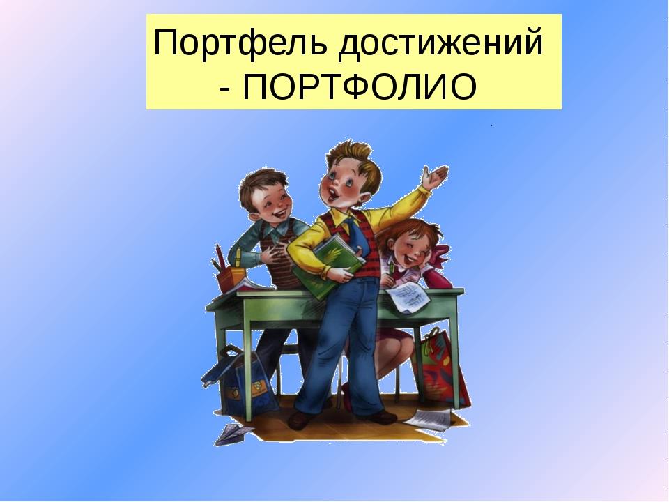Портфель достижений - ПОРТФОЛИО Вместо официального классного журнала главным...