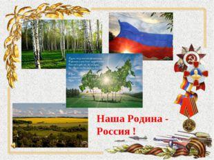 Наша Родина - Россия !