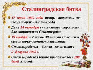 Сталинградская битва 17 июля 1942 года немцы вторглись на территорию Сталингр