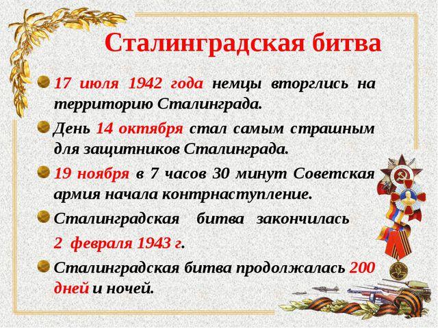 Сталинградская битва 17 июля 1942 года немцы вторглись на территорию Сталингр...