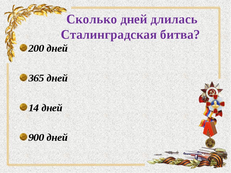 Сколько дней длилась Сталинградская битва? 200 дней 365 дней 14 дней 900 дней