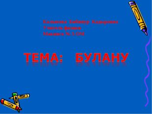 Калыкова Бибинур Кадыровна Учитель физики Макинск № 5 ОМ