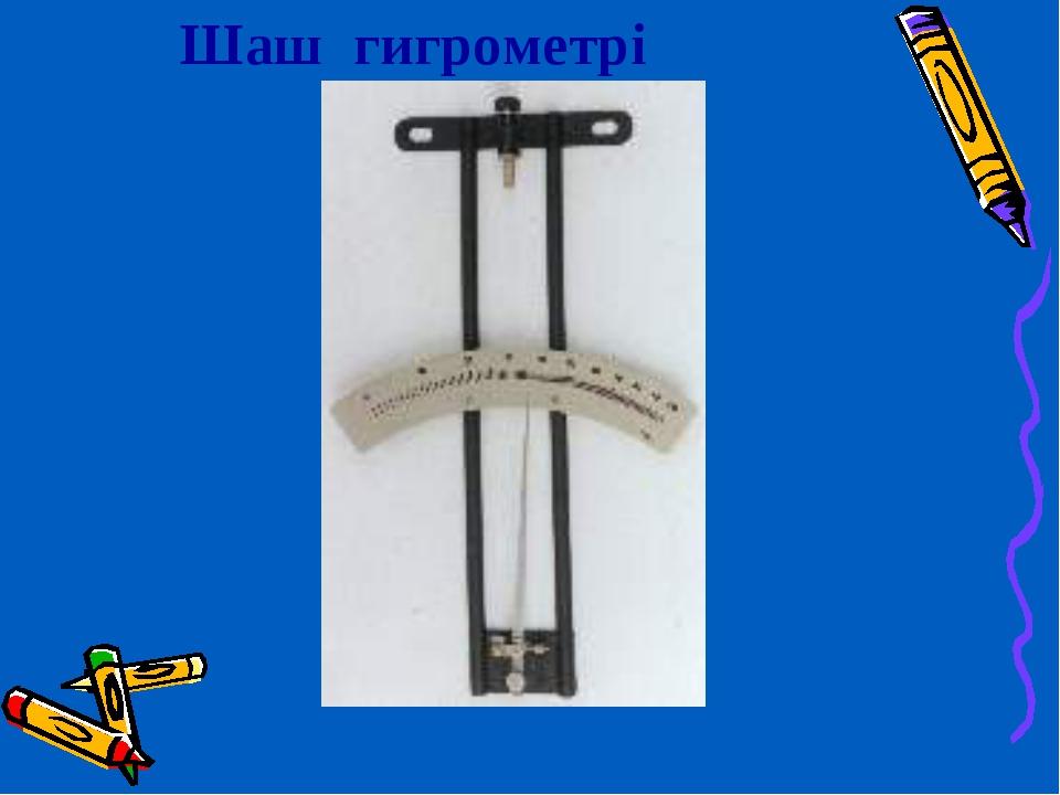 Шаш гигрометрі