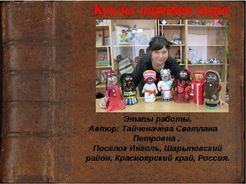 Этапы работы. Автор: Тайченачева Светлана Петровна . Посёлок Инголь, Шарыпов...