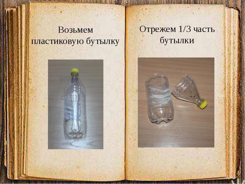 Возьмем пластиковую бутылку Отрежем 1/3 часть бутылки