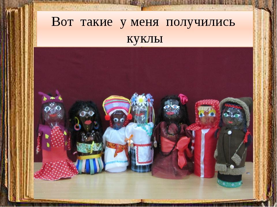 Вот такие у меня получились куклы