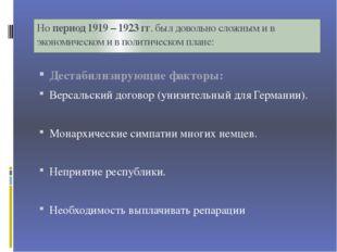 Но период 1919 – 1923 гг. был довольно сложным и в экономическом и в политиче
