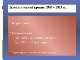 Экономический кризис 1920 – 1923 гг.: Безработица; Гиперинфляция Янв. 1920 г.