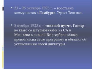 23 – 25 октябрь 1923г. – восстание коммунистов в Гамбурге. Эрнст Тельман. 8
