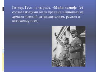 Гитлер, Гесс – в тюрьме. «Майн кампф» (её составляющими были крайний национал