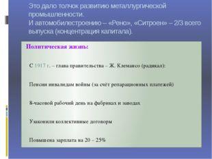Политическая жизнь: С 1917 г. – глава правительства – Ж. Клемансо (радикал):
