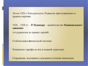 Летом 1926 г. блок распался. Радикалы присоединились к правым партиям. 1926