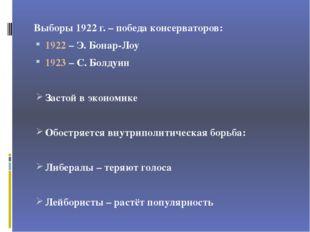 Выборы 1922 г. – победа консерваторов: 1922 – Э. Бонар-Лоу 1923 – С. Болдуин