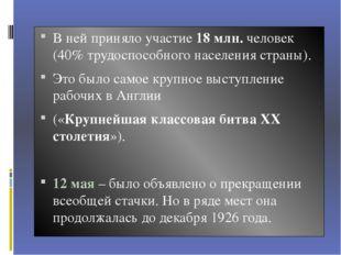 В ней приняло участие 18 млн. человек (40% трудоспособного населения страны).