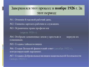 Завершился этот процесс в ноябре 1926 г. За этот период: №1. Отменён 8-часово