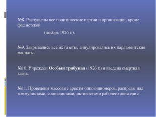 №8. Распущены все политические партии и организации, кроме фашистской (ноябрь