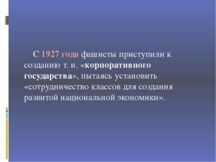 С 1927 года фашисты приступили к созданию т. н. «корпоративного государства»