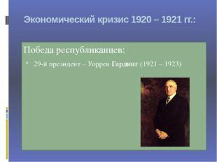 Экономический кризис 1920 – 1921 гг.: Победа республиканцев: 29-й президент –