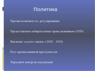 Политика Против политики гос. регулирования Предоставлены избирательные прав