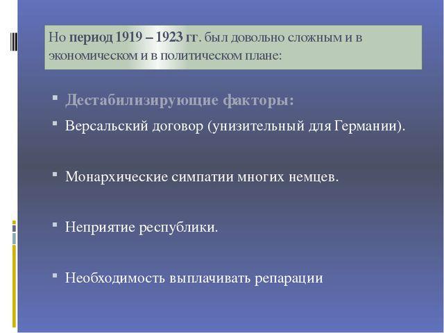 Но период 1919 – 1923 гг. был довольно сложным и в экономическом и в политиче...