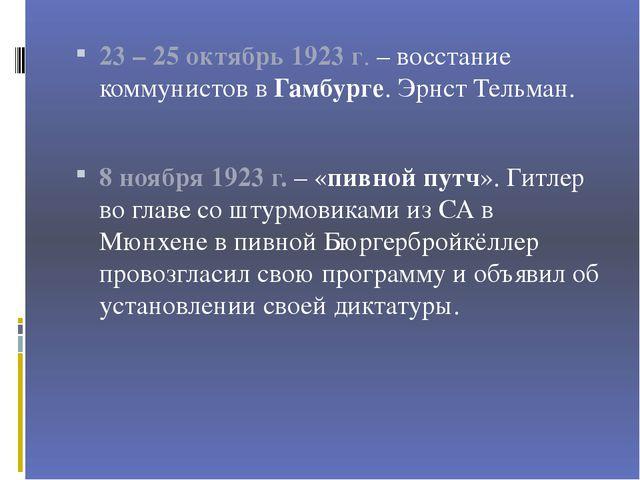 23 – 25 октябрь 1923г. – восстание коммунистов в Гамбурге. Эрнст Тельман. 8...