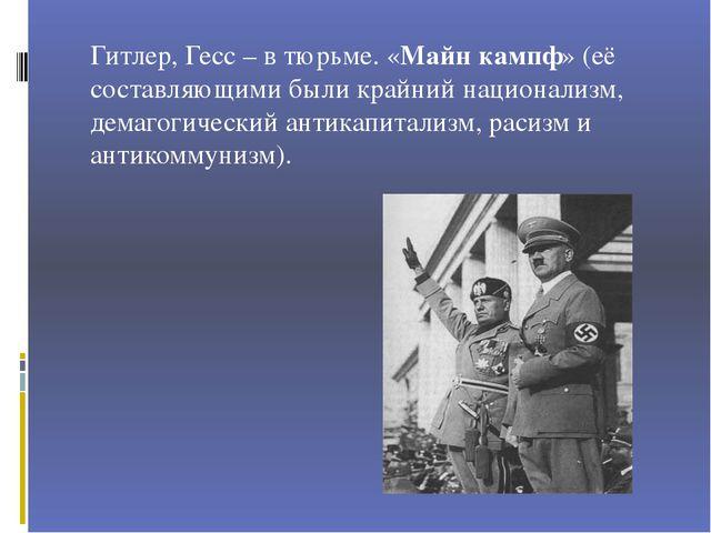 Гитлер, Гесс – в тюрьме. «Майн кампф» (её составляющими были крайний национал...