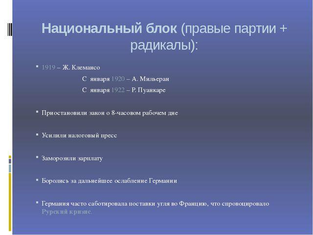 Национальный блок (правые партии + радикалы): 1919 – Ж. Клемансо  С я...