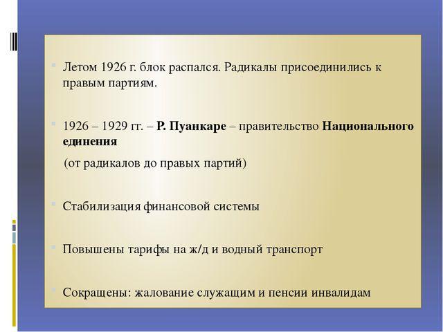 Летом 1926 г. блок распался. Радикалы присоединились к правым партиям. 1926...