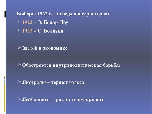 Выборы 1922 г. – победа консерваторов: 1922 – Э. Бонар-Лоу 1923 – С. Болдуин...