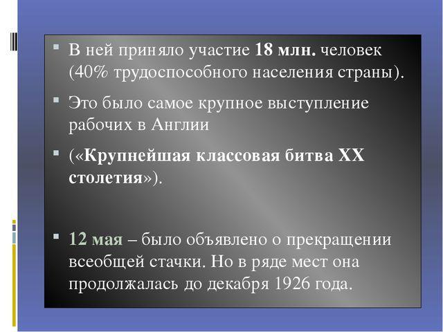 В ней приняло участие 18 млн. человек (40% трудоспособного населения страны)....