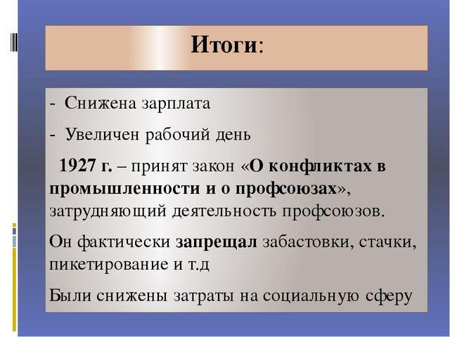 Итоги: - Снижена зарплата - Увеличен рабочий день 1927 г. – принят закон «О...