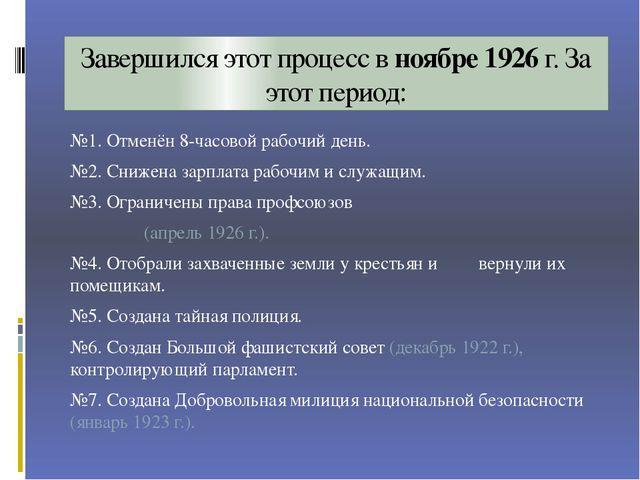 Завершился этот процесс в ноябре 1926 г. За этот период: №1. Отменён 8-часово...