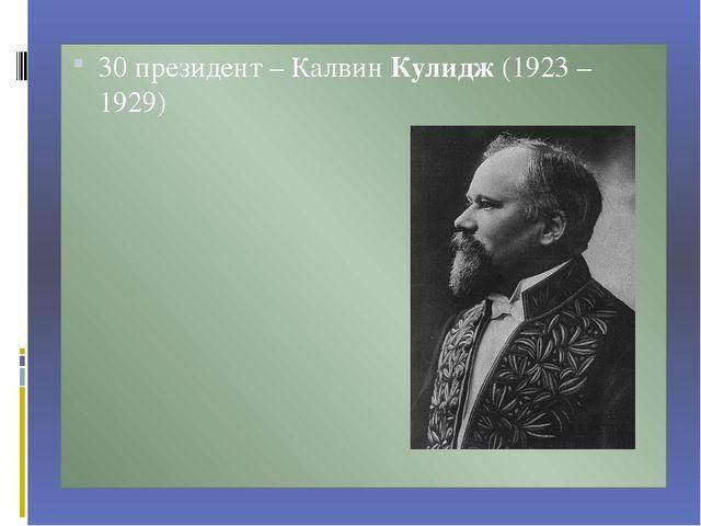 30 президент – Калвин Кулидж (1923 – 1929)