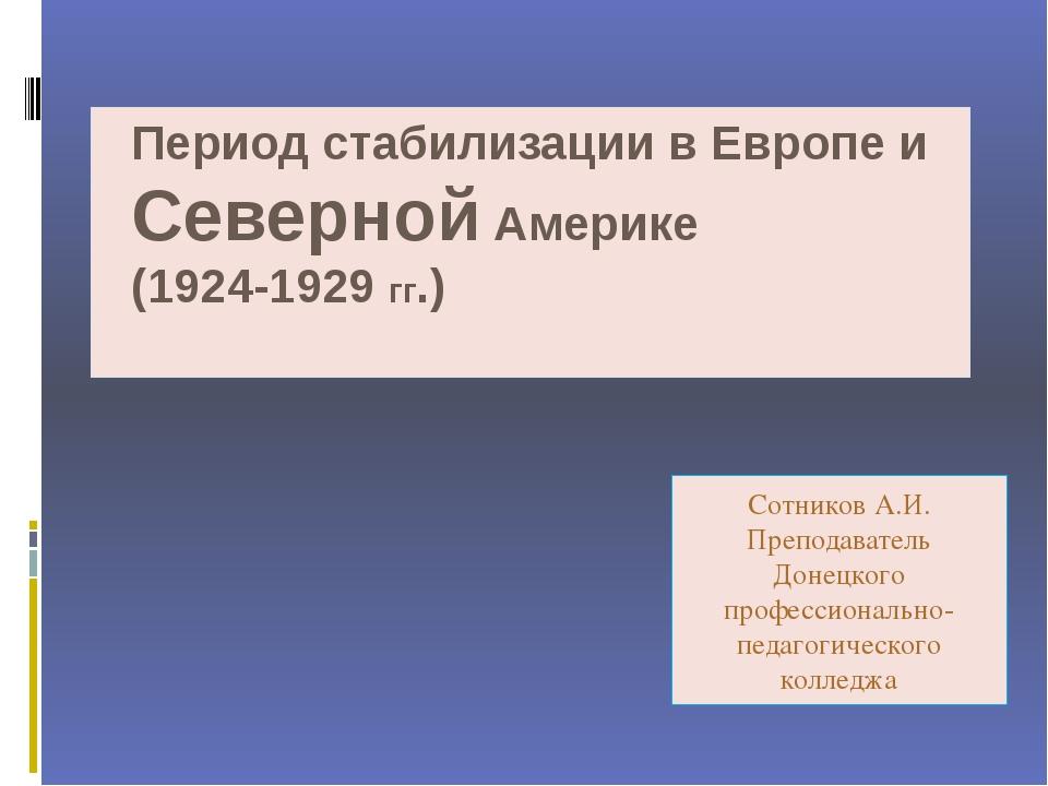 Период стабилизации в Европе и Северной Америке (1924-1929 гг.) Сотников А.И....