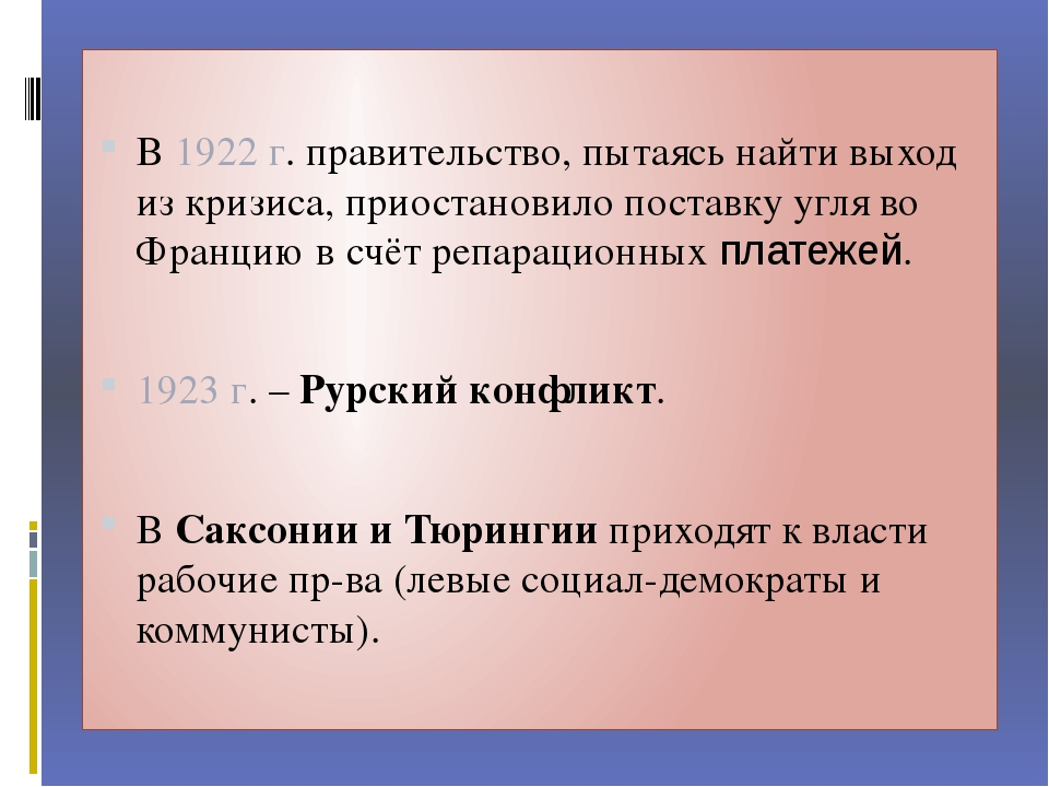 В 1922г. правительство, пытаясь найти выход из кризиса, приостановило поста...