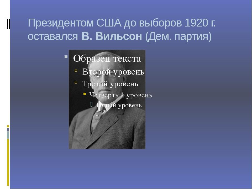 Президентом США до выборов 1920 г. оставался В.Вильсон (Дем. партия)