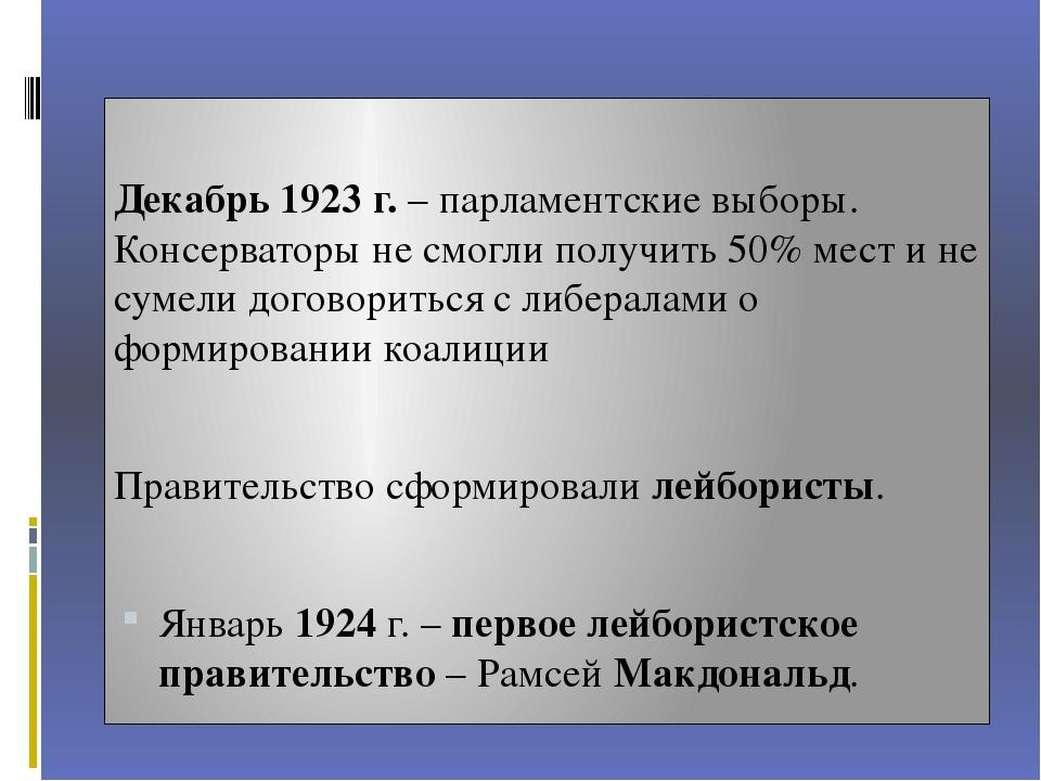 Декабрь 1923 г. – парламентские выборы. Консерваторы не смогли получить 50%...