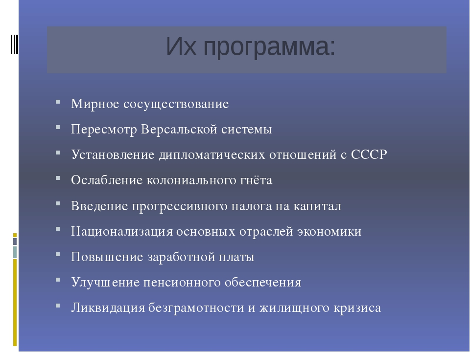Их программа: Мирное сосуществование Пересмотр Версальской системы Установле...