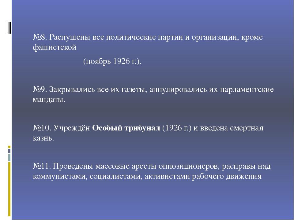 №8. Распущены все политические партии и организации, кроме фашистской (ноябрь...
