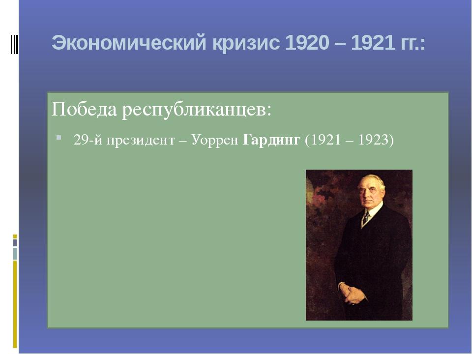 Экономический кризис 1920 – 1921 гг.: Победа республиканцев: 29-й президент –...
