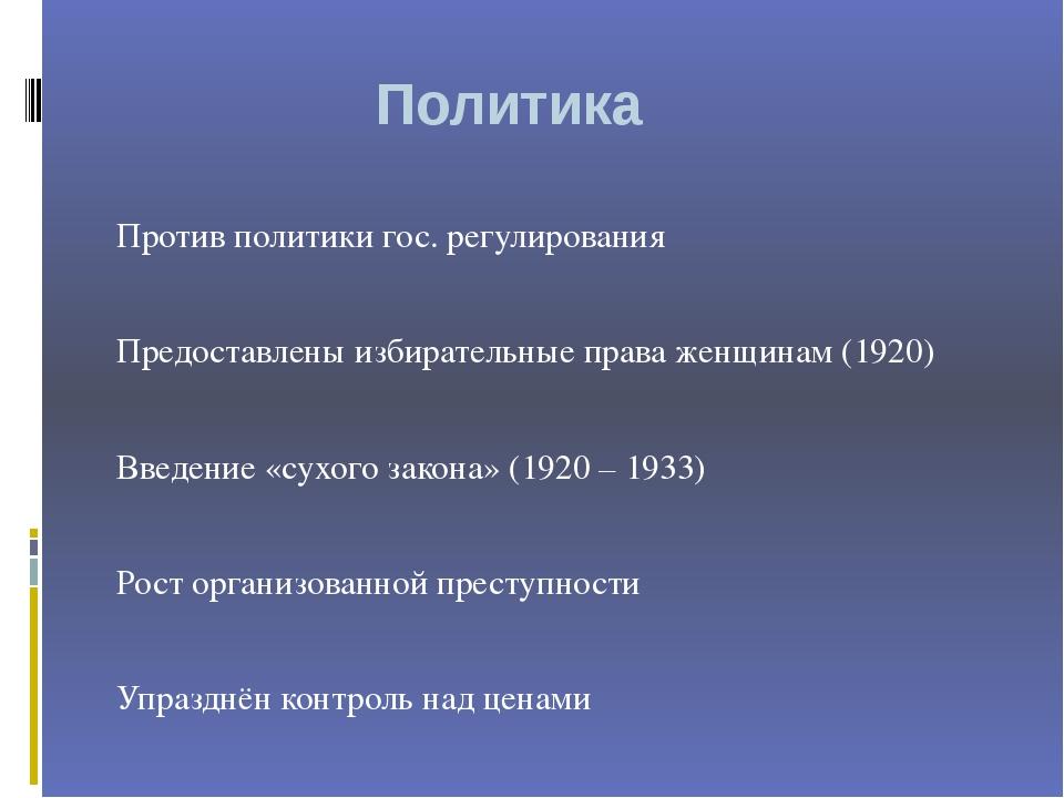 Политика Против политики гос. регулирования Предоставлены избирательные прав...