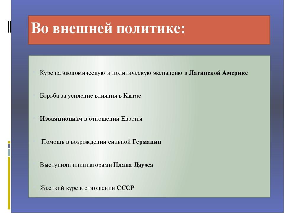 Во внешней политике: Курс на экономическую и политическую экспансию в Латинск...