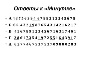 Ответы к «Минутке» А 4 8 7 5 6 3 9 4 6 7 8 8 3 1 3 3 4 5 6 7 8 Б 6 5 4 3 2 1
