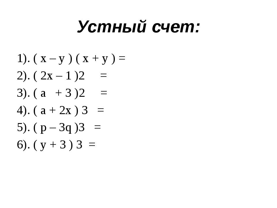 1). ( х – у ) ( х + у ) = 2). ( 2х – 1 )2 = 3). ( а + 3 )2 = 4). ( а + 2х ) 3...
