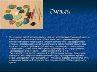 Смальты Он открывает способ получать смальты цветные, непрозрачные (глушенны