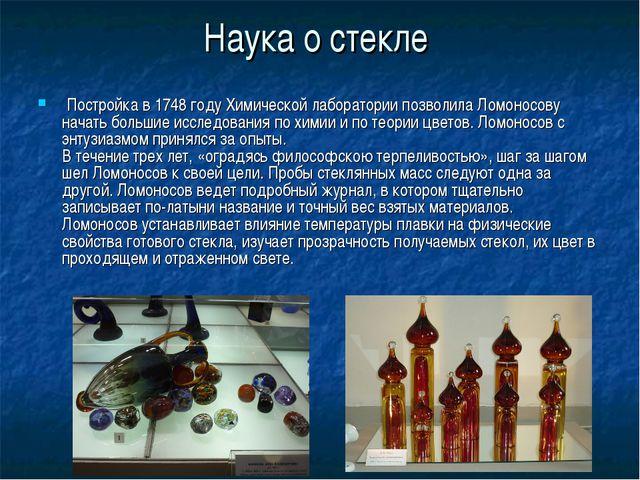 Наука о стекле Постройка в 1748 году Химической лаборатории позволила Ломонос...