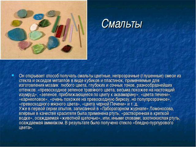 Смальты Он открывает способ получать смальты цветные, непрозрачные (глушенны...